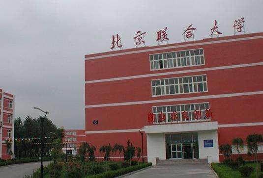 北京联合大学今年中外合作办学项目首次招生