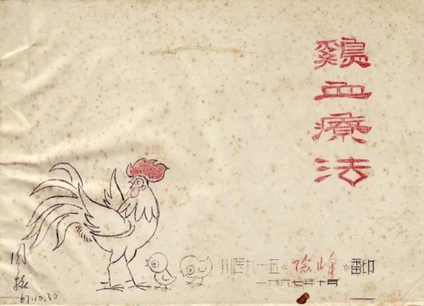 1967年,四川医院翻印的《鸡血疗法》小册子。/Danwei