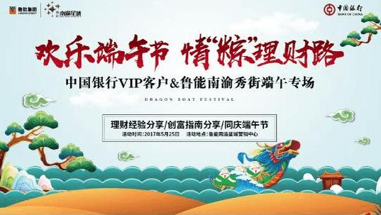 鲁能南渝秀街创富分享会5.25开启
