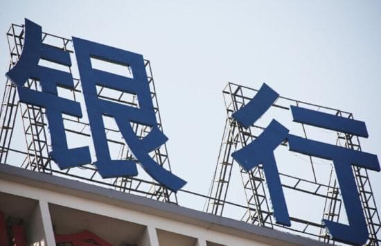 中国银行业营改增基本实现税负只减不增目标