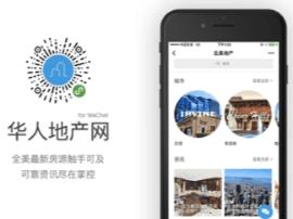 华人地产网小程序上线 百万北美房源装入口袋