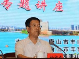 丰南区举办立足传统文化 培育核心价值观专题讲座