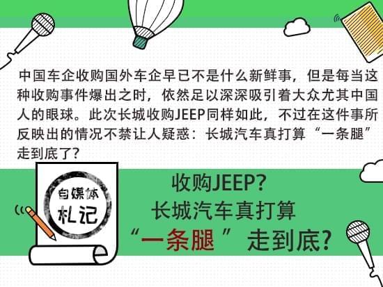 """自媒体札记:收购JEEP?长城汽车""""一条腿""""走到底?"""