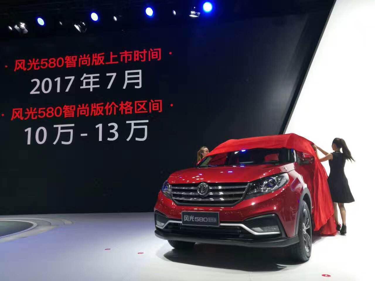 2017上海车展:东风风光580智尚版首发亮相