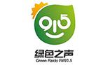 绿色之声FM91.5