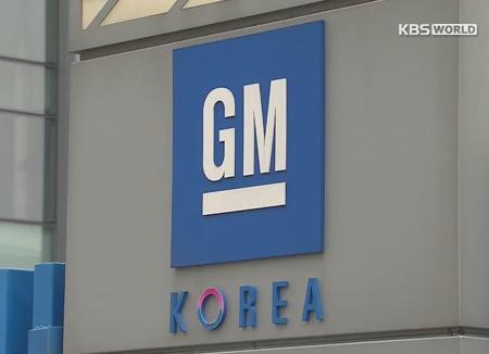 通用韩国公司第二大股东乐观看待重组 2020或盈利