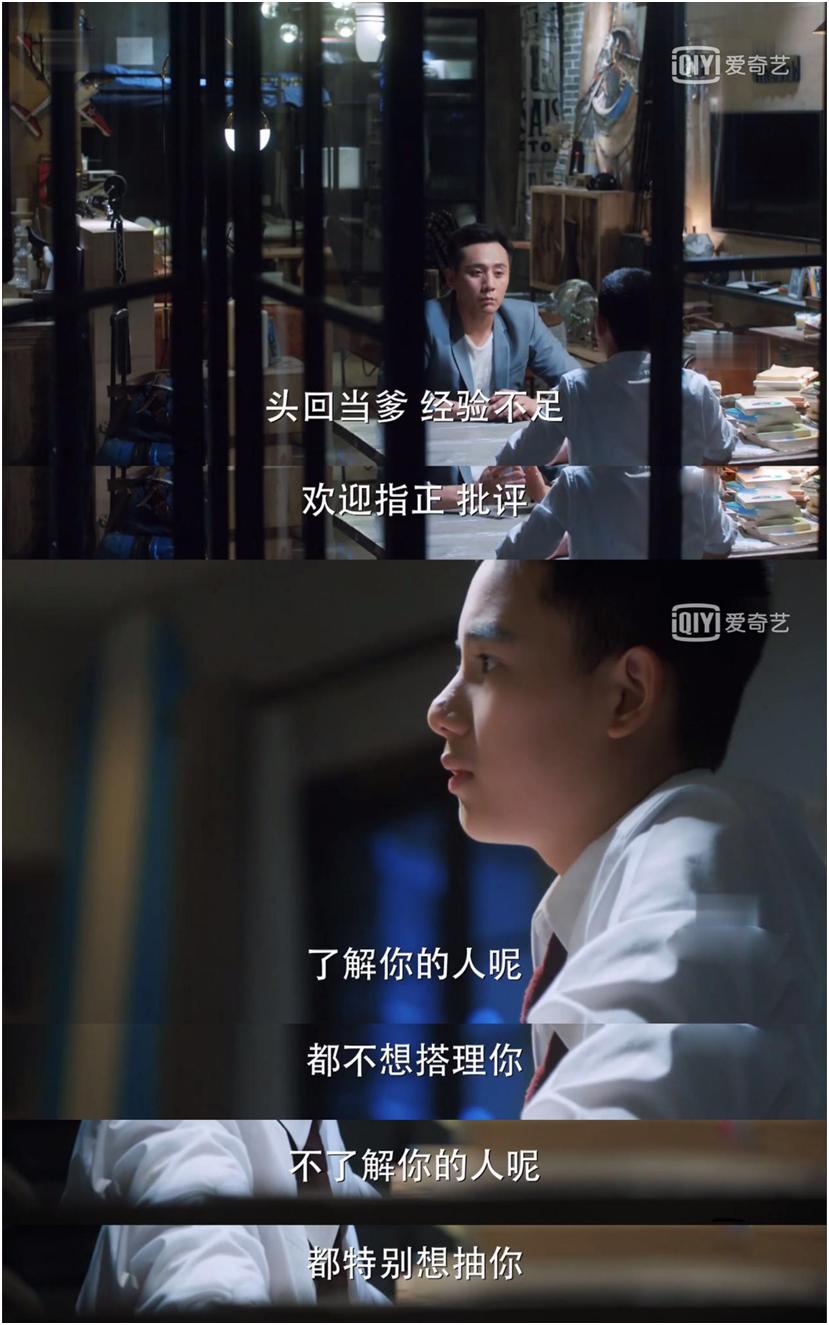 《老男孩》刘烨胡先煦温情互动引热议