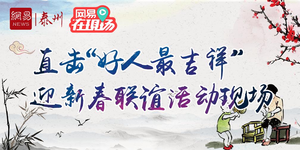 """直击""""好人最吉祥""""迎新春联谊活动现场"""