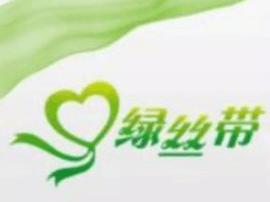 运城市绿丝带公益协会捐助王晓瑶5800元