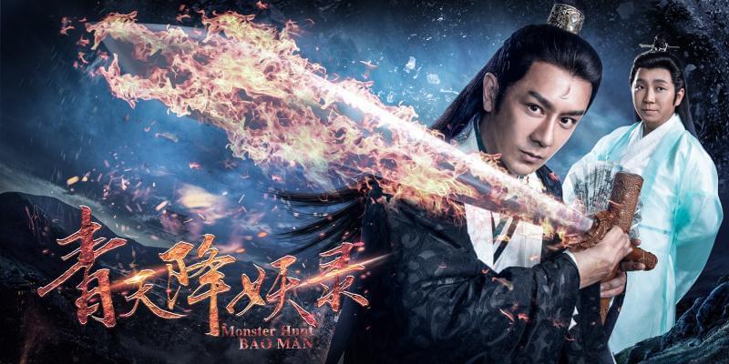 电影《青天降妖录》热映 陈浩民阚犇犇斩妖断案