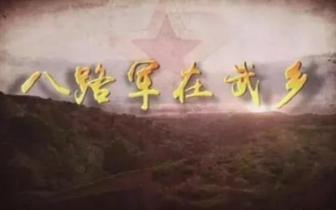 《八路军在武乡》成功入选第三批优秀国产纪录片