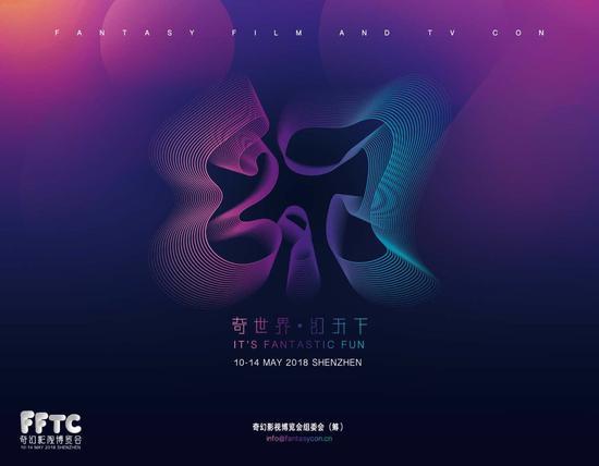奇幻影视博览会海报