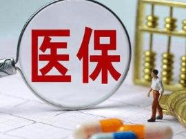 唐山职工在全国7449家医院住院 可直接结算