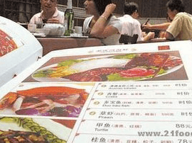 """餐饮单位销售海鲜 不得再标示""""时价"""""""