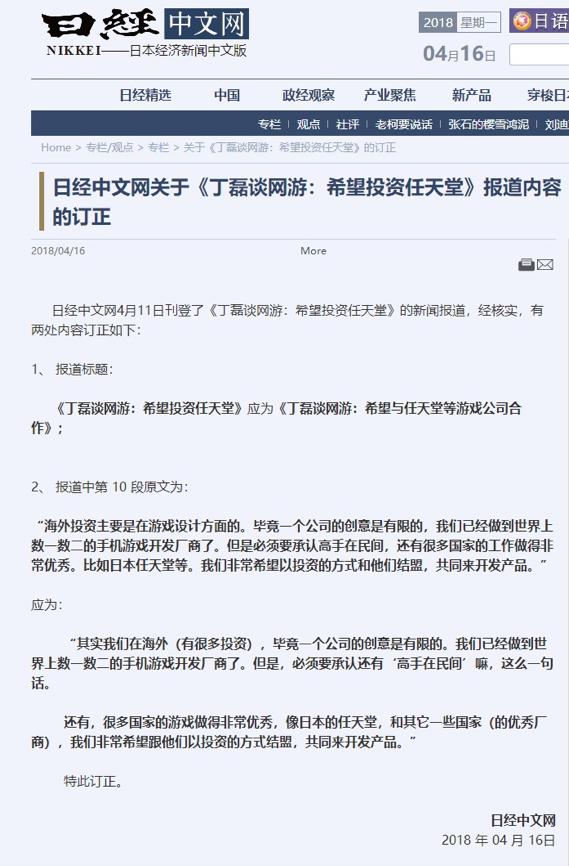 日经中文网订正丁磊报道细节民间高手任天堂不实