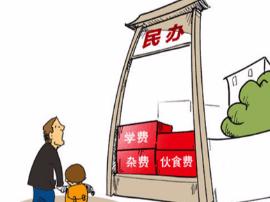 山西民办教育教师流失率高等诸多问题需解决