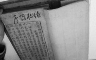宋版书秘辛:蒙尘于民间的国宝