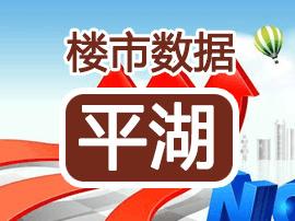 【平湖】8月7日-8月13日成交83套