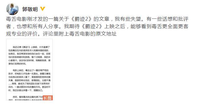 《爵迹2》遭辣评郭敬明很失望:望得到公平对待!