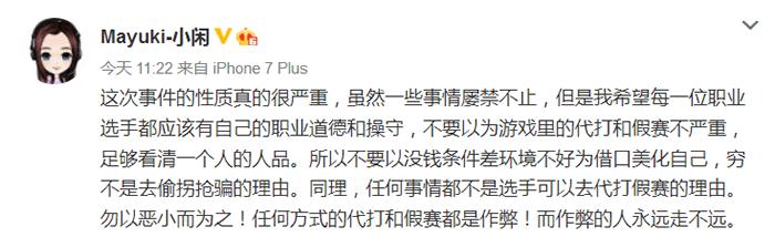 中国星际2代打事件后续:假赛证据公示 小色辞退队员