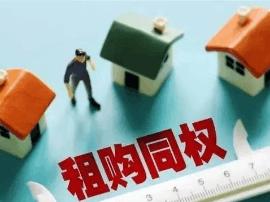 住建部称将立法明确租售同权:租/买享同等待遇