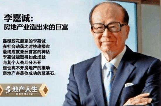 李嘉诚被传再售地产资产 长实欲402亿港元卖香港物业