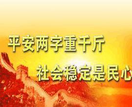 陕州区联合督导 确保平安建设落到实处