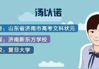 山东省济南市高考文科状元汤以诺:我喜欢对人生的掌控感
