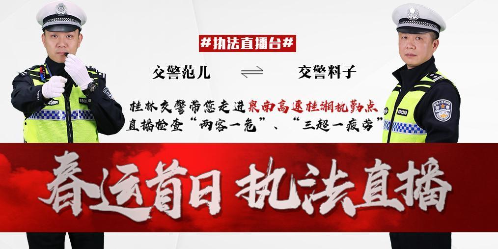 春运首日 桂林交警高速卡口执法大直播