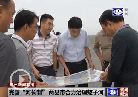 """荆州""""完善""""河长制管理工作 两县市合力治理蛟子河"""
