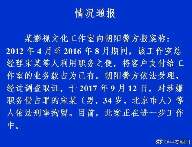 王宝强离婚案 除了宋喆还有一个人也被警方控制了