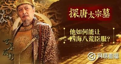 探唐太宗墓 他如何能让四海八荒臣服?