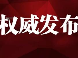泰州新一轮人事任免名单公布 郑卫国任泰州副市长
