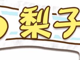 《爱上幼儿园3》收视三连冠 同款萌漫画全网首发