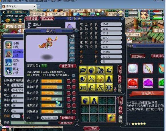 《梦幻西游》玩家合出14技雷鸟人 欧气等你来吸
