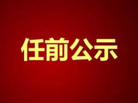 江苏省管领导干部任职前公示 涉泰州现任五人