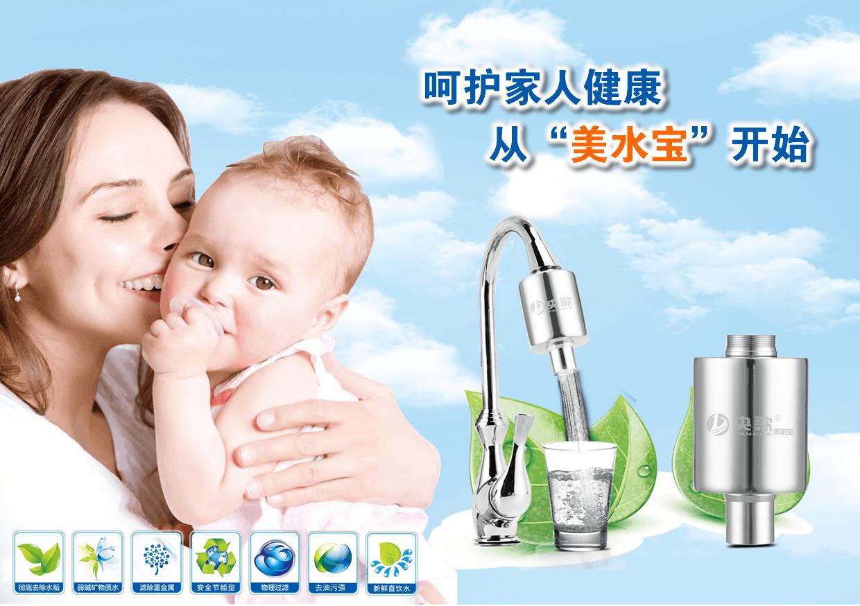 苏浙国际美水宝小分子水净水器震撼上市