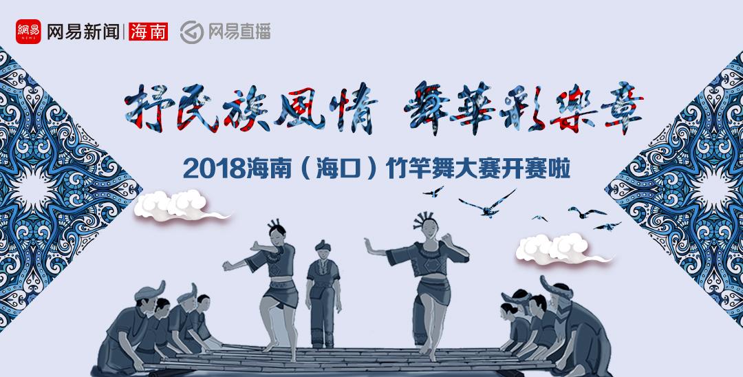 2018海南(海口)竹竿舞大赛开赛啦!