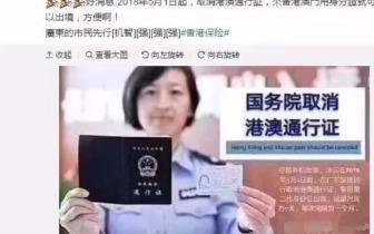 广东试行取消港澳通行证出境?权威回答来了!