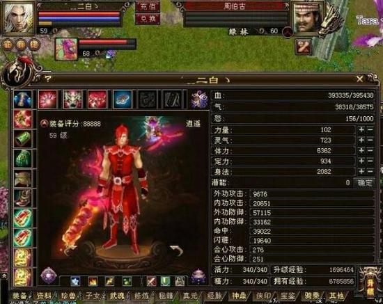 《天龙八部》玩家全身重楼 8.8W评分卡级号面板