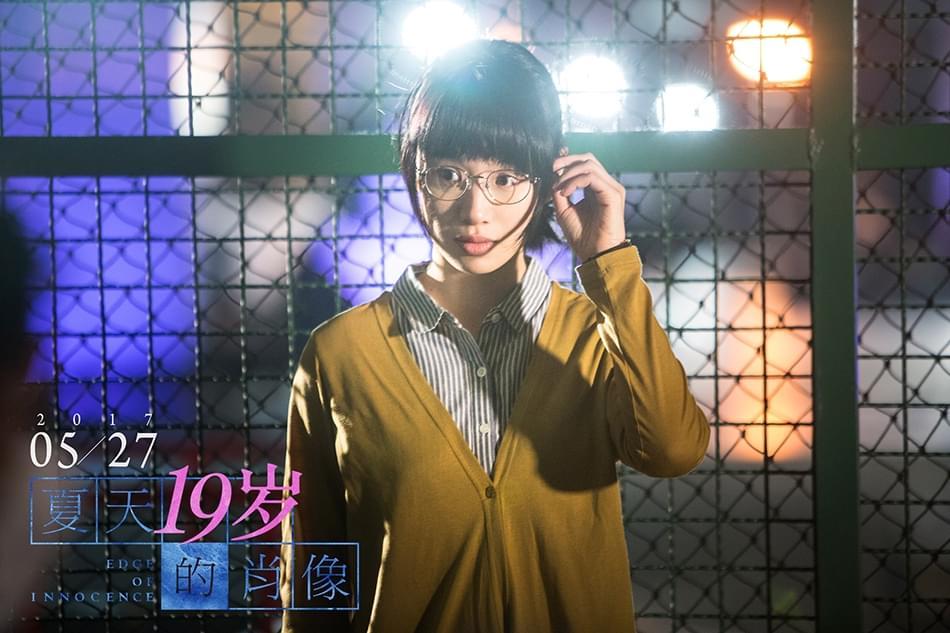 《19岁的肖像》曝人物关系 李梦微笑背后藏玄机