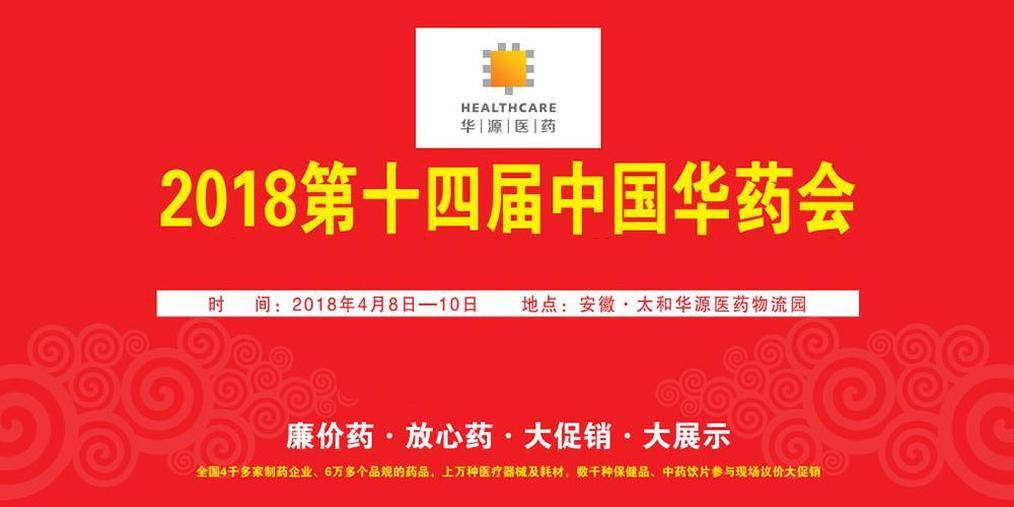 第14届中国华药会暨安徽华源医药流通峰会