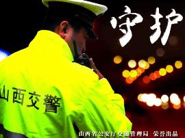 广播剧《守护》第25集