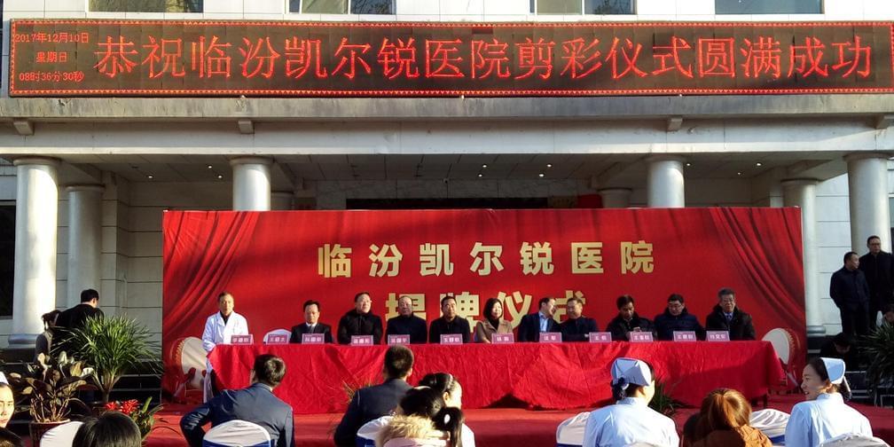 临汾华北医院隆重举行更名揭牌仪式