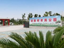 靖江德胜村和泰兴蒋堡村成功入围第四届江苏最美乡村