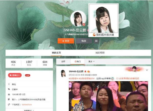 岳云鹏SNH48