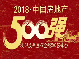 2018中国房地产企业500强