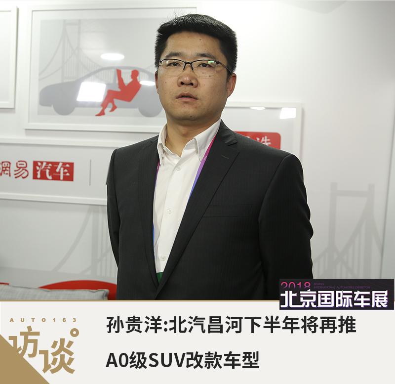 孙贵洋:北汽昌河Q7是集团2.0战略的代表产品