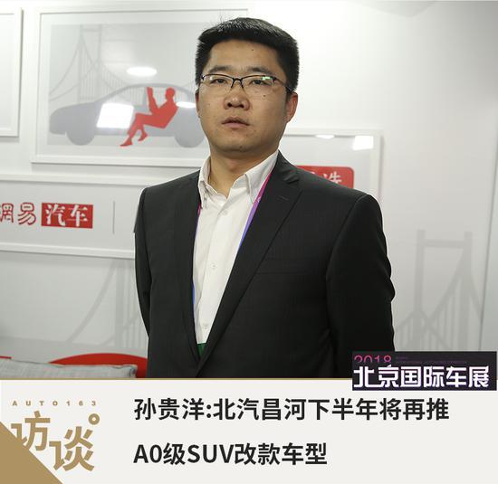 孙贵洋:北汽昌河下半年将再推A0级SUV改款车型