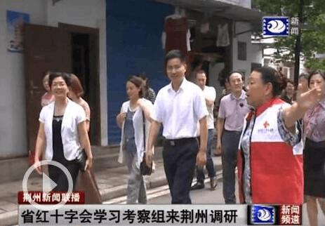 省红十字会考察组来荆州调研 要求坚持问需于民
